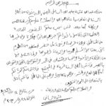 Surat Asy-Syaikh Utsman As-Salimy Al-Yamani Hafidzahullah untuk Para Da'i Ahlus Sunnah